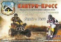 Соревнования по кантри-кроссу в Донецке
