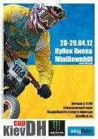 Чемпионат Киева по минидаунхиллу