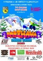 BORZHAVA SNOW FEST 2014